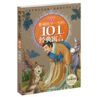 (黄金畅销版)影响孩子一生的101个经典寓言�q草莓卷