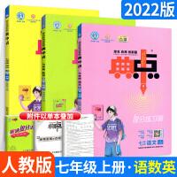典中点七年级上册语文+数学+英语3本 文理科适用 R版人教版综合应用创新题 7年级上册语