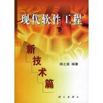 现代软件工程:新技术篇(第3册)