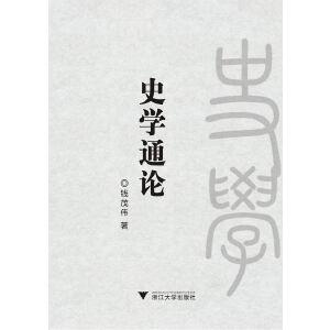 史学通论(60后中年史家编纂的全新史学概论教材)