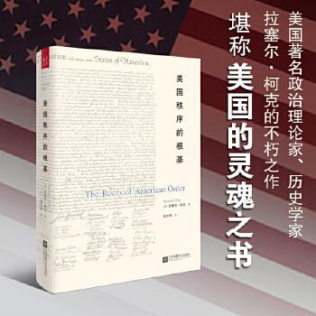 美国秩序的根基从三千年西方文明史中归纳美国的精神根基/ 深入理解美国文明这一人类历史上的独特现象