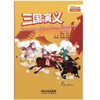 """""""彩虹桥""""汉语分级读物・三国演义"""