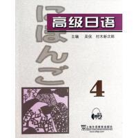 ***日语(4) 吴侃//村木新次郎