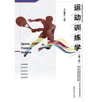 运动训练学(第二版)