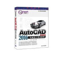 AutoCAD 2016中文版机械设计培训教程