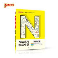 pass绿卡图书17版N年高考学霸小题-高中物理(通用版)
