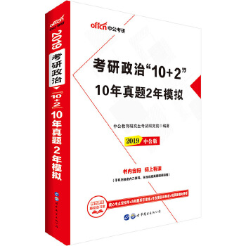 """中公2019考研政治""""10+2""""10年真题2年模拟"""