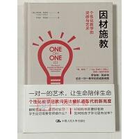 正版 因材施教:个性化教学的灵感与艺术 中国人民大学出版社