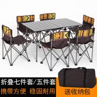 20190713015703665户外便携式叠桌椅7件套装铝合金装烧烤露营野营餐自驾游车载桌