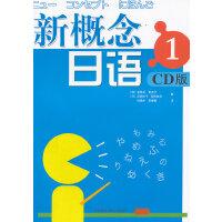 新概念日语--1(CD版)