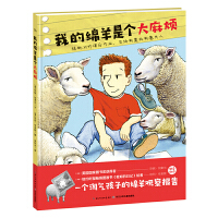 绘本花园:我的绵羊是个大麻烦(精)