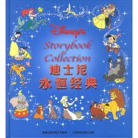 迪士尼永恒经典(附送百代京文正版迪士尼音乐专辑《闪耀六十年》)