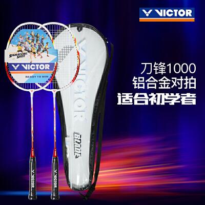 胜利/VICTOR/威克多羽毛球拍刀锋1000铝合金情侣家庭套装超值两支装 包邮