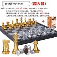 国际象棋磁性儿童小号入门书学生初学者大号chess西洋棋 超大号金银色+152页入门提高书 家用