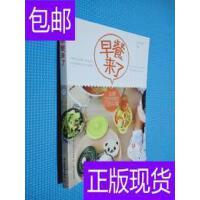 [二手旧书9成新]早餐来了 /雯婷茜子 著 中国轻工业出版社
