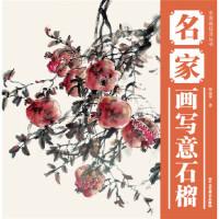 【二手旧书九成新】中国画技法丛书 名家画写意石榴 曹瑞华 9787514003093 北京工艺美术出版社