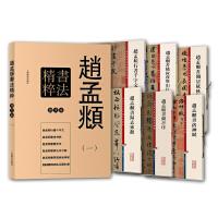 赵孟�\书法精粹(一)(彩色放大本特辑・套装全6册)