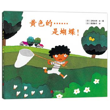 黄色的……是蝴蝶! (2018版)五味太郎作品,会变魔术的洞洞书,每一次翻页都是惊喜,快乐不断膨胀!日本图书馆协会选书,重印超过150次。——爱心树童书出品
