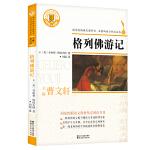 格列佛游记(国家统编语文教科书・名著阅读力养成丛书)