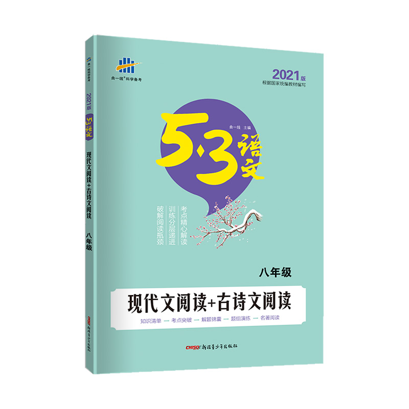 曲一线 现代文阅读+古诗文阅读(八年级)53中考语文专项 根据国家统编教材编写五三(2021)