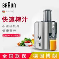 德国 Braun/博朗 J700家用电动儿童不锈钢大口径原汁榨汁机 75毫米进料 高转速