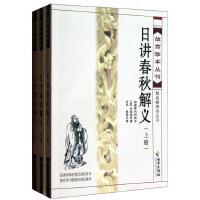 日讲春秋解义(上中下)/故宫珍本丛刊精选整理本丛书