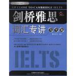剑桥雅思词汇专讲 黄若妤 外语教学与研究出版社 9787560060613