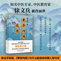 徐文兵讲黄帝内经后传 江西科学技术出版社