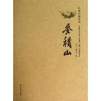 中国石窟艺术(麦积山)(精)