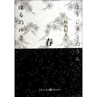 春雪(精) (日)三岛由纪夫|译者:文洁若//李芒