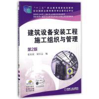 建筑设备安装工程施工组织与管理(第2版) 机械工业出版社