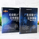 名侦探之化学探秘(第一辑套装2册)