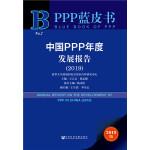 PPP蓝皮书:中国PPP年度发展报告(2019)