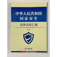正版 2019年 中华人民共和国国家安全法律法规汇编 第二2版 法律出版社 青少年法治教育宣传读本 国家安全法 法律教