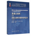 混凝土结构(中册)――混凝土结构与砌体结构设计(第六版)