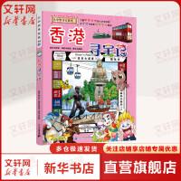 香港寻宝记/大中华寻宝记系列19 二十一世纪出版社集团