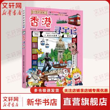 香港寻宝记/大中华寻宝记系列19 二十一世纪出版社集团 【文轩正版图书】