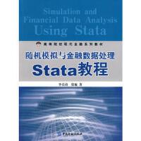*模拟与金融数据处理Stata教程*9787504952998 李春涛,张璇
