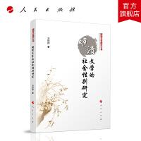 明清文学的社会性别研究(随园文史研究丛书)人民出版社