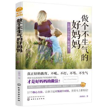 做个不生气的好妈妈好的家庭教育没有那么累,不吼不骂一样有效果!用好方法改变孩子的性格和习惯