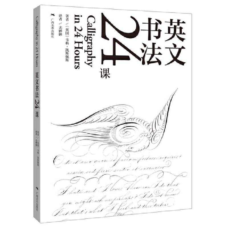 英文书法24课
