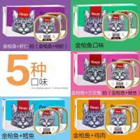 【支持礼品卡】猫零食猫罐头成猫餐盒鲜封包妙鲜罐头猫咪零食猫用湿粮 s9i