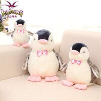 可爱Q企鹅毛绒玩具公仔玩偶布娃娃 情人节生日礼物女创意