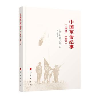 中国革命纪事(19251927)