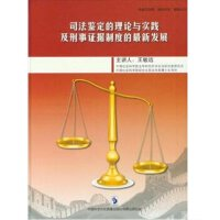 司法鉴定的理论与实践及刑事证据制度的发展6DVD赠书
