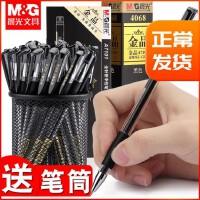 晨光中性笔水笔学生用黑色全针管0.28mm极细财务笔水性签字笔碳素笔芯商务高档会计记账办公文具用品