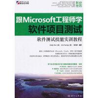 软件测试技能实训教程(跟Microsoft工程师学软件项目测试)