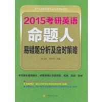 2015考研英语命题人易错题分析及应对策略
