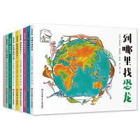 耕林童书馆・恐龙专家系列(9册套装 儿童视角探索恐龙奥秘!)