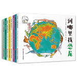 耕林童书馆·恐龙专家系列(9册套装  儿童视角探索恐龙奥秘!)